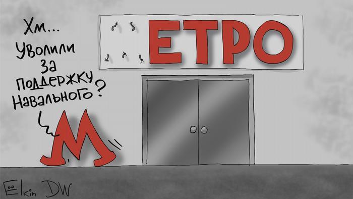Буква М уходит из слова метро из-за поддержки Навального - карикатура Сергея Елкина