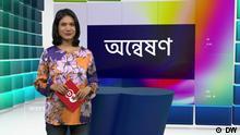 Screenshot | Onneshon 417 --- Das Bengali-Videomagazin 'Onneshon' für RTV ist seit dem 14.04.2013 auch über DW-Online abrufbar