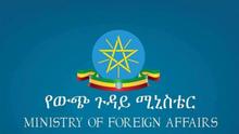 Bild: Ethiopian -Ministry of Foreign Affairs Logo Titel:-Ministry of Foreign Affairs Logo Author: @Ministry of Foreign Affairs Logo Schlagworte: Ethiopia, Addis Ababa,