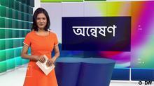 Das Bengali-Videomagazin 'Onneshon' für RTV