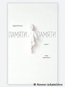 Книга Памяти памяти. Обложка издания на русском языке