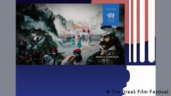 Μια ταινία που έχει ετοιμαστεί ειδικά για το φεστιάλ: «Θεόδωρος Κολοκοτρώνης – Ο στρατηγός της Επανάστασης»