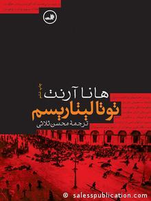 «توتالیتاریسم» را محسن ثلاثی ترجمه و انتشارات ثالث در تهران منتشر کرده است