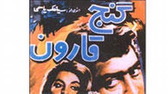 Filmplakat Kino Film Iran