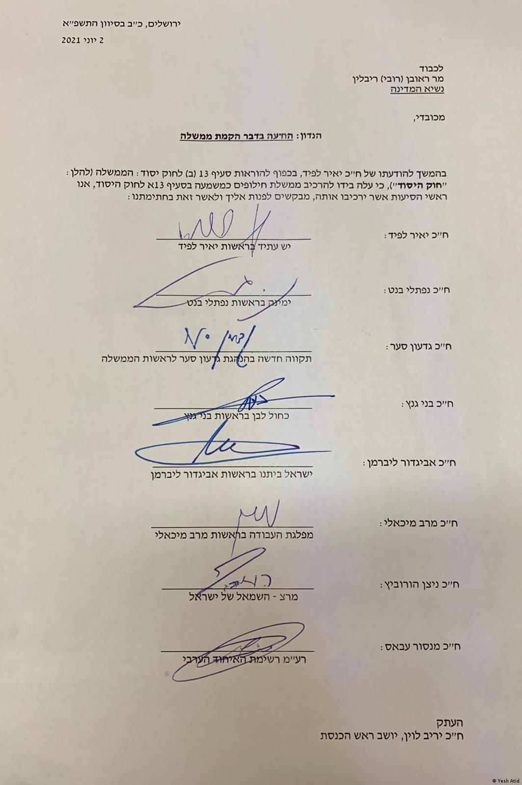 Οι υπογραφές των 9 κυβερνητικών εταίρων