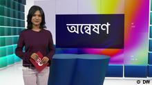 Onneshon 120 (bitte unbedingt die Nummer verwenden!) Text: Das Bengali-Videomagazin 'Onneshon' für RTV ist seit dem 14.04.2013 auch über DW-Online abrufbar.