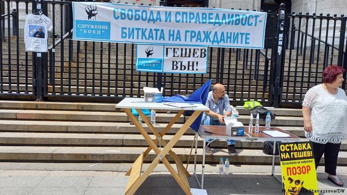 Един от плакатите на протеста