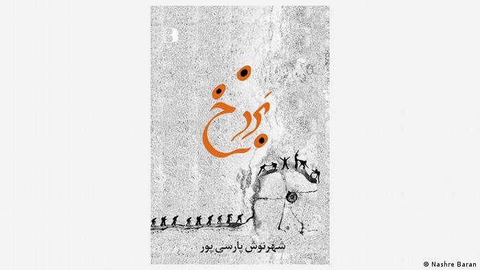 Buch-Cover Roman Barzakh von der iranischen Schrifstellerin Shahrnouch Parsipour