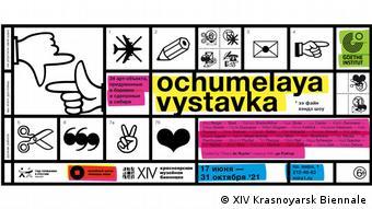 Постер арт-проекта Очумелая выставка