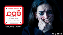 """Qawem's page picture asks sextortion victims to not be afraid; """"we support you""""."""