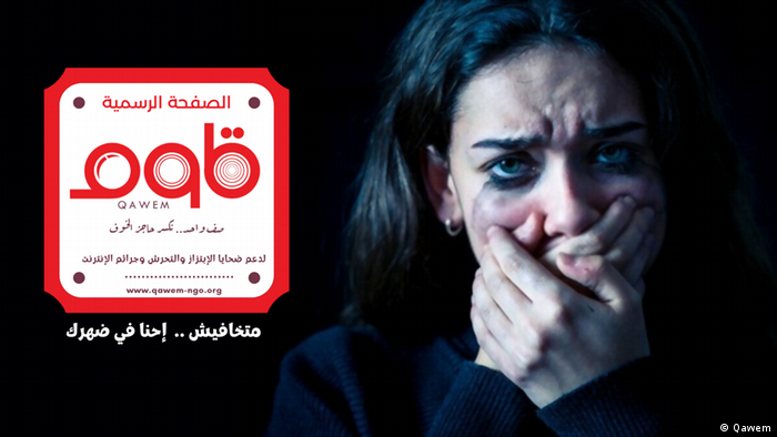 Qawem logo with the picture of a distressed woman holding her hands in front of her mouth
