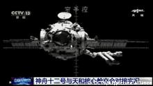 In this image taken from video footage run by China's CCTV, the Tianhe core module of China's space station is seen prior to docking in space with a Shenzhou-12 spaceship carrying a crew of Chinese astronauts, Thursday, June 17, 2021. A Chinese spaceship carrying a three-person crew has docked with China's new space station at the start of 3-month mission, marking a milestone in the country's ambitious space program. (CCTV via AP Video)