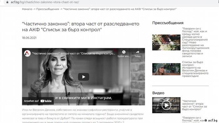 Разследването на уебсайта на АКФ