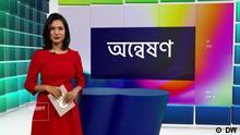 Onneshon 422. Das Bengali-Videomagazin 'Onneshon' für RTV