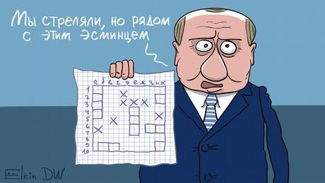 DW Karikatur Sergey Elkin