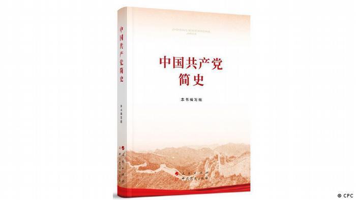 Capa do livro Uma breve história do Partido Comunista da China