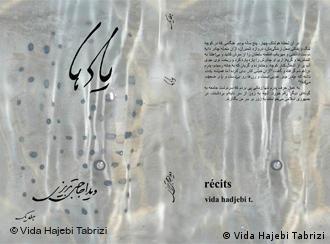 روی جلد کتاب یادها نوشتهی ویدا حاجبی تبریزی
