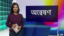 DW Bengali-Videomagazin 'Onneshon' - Folge 423