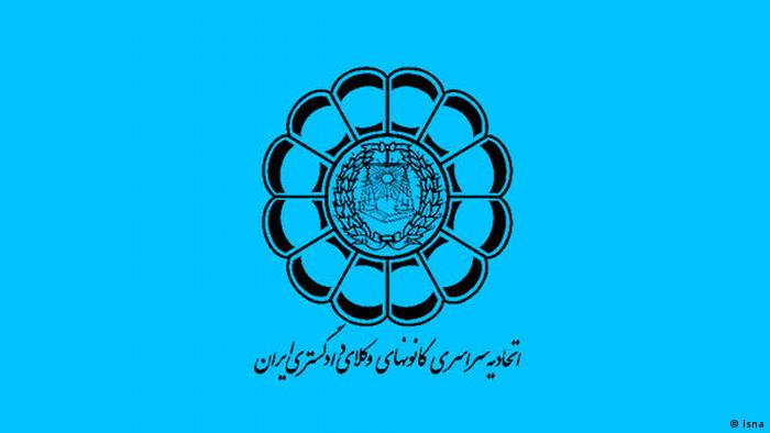 Logo von Verband der iranischen Anwälte