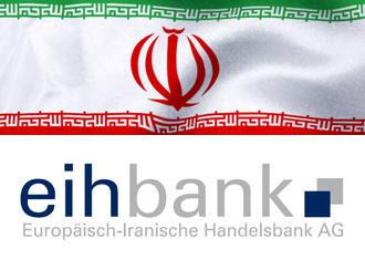 بانک تجاری اروپا و ایران در شهر هامبورگ