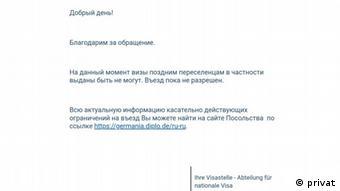 Такие сообщения сейчас приходят переселенцам из немецких консульств в России