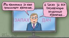 Karikatur von Sergey Elkin. Sie darf auf DW-Seiten veröffentlicht werden. Copyright: Sergey Elkin. Thema: Eine russische Lebensmittelkette entschuldigt sich für die Werbung mit einem lesbischen Paar. Bildbeschreibung: Karikatur - ein Sprecher im Fernsehen entschuldigt sich für vorherige und zukünftige Entschuldigungen.