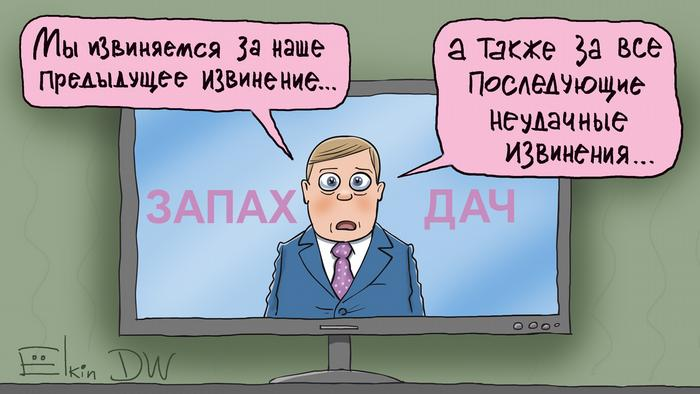 Карикатура Сергея Елкина: извинение ВкусВилл