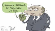 Karikatur - russischer Präsident Wladimir Putin hält einen angebissenen Apfel, der wir der Kopf von Grigorij Jawlinskij aussieht, der sagt: Anhänger von Nawalny, wählt und nicht. Thema: Mitbegründer der Partei Jabloko (Apfel) Jawlinskij bat Anhänger von Nawalny nicht Jabloko ihre Stimmen abgeben. DW, Sergey Elkin