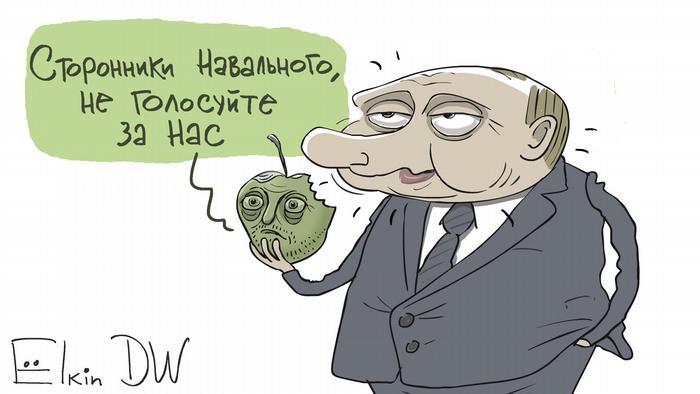 Карикатура Сергея Елкина: Путин держит в руках яблоко с лицом Явлинского