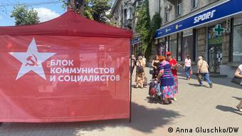 Предвыборная агитация блока Коммунисты и социалисты