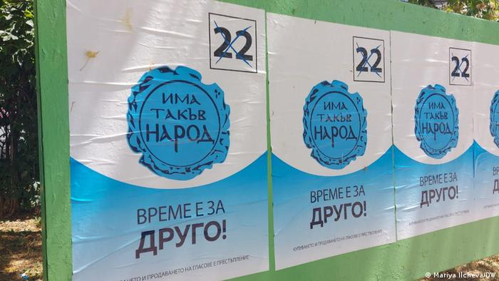 Предизборни плакати на ИТН