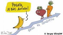 Moskau, 19.07.2021 In Russland sind Preise für Bananen stark gestiegen und sind auf dem höchsten Niveau seit 5 Jahren. Das ist kurz nach Putins Aussage zum Thema passiert.