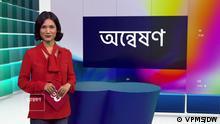 VPMS HighRes Schnappschuss Das Bengali-Videomagazin 'Onneshon' für RTV ist seit dem 14.04.2013 auch über DW-Online abrufbar.