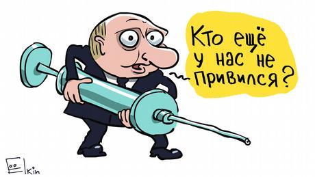 Карикатура Сергея Елкина: Путин с огромным шприцем вакцины от коронавируса, напоминающем пику, ищет тех, кто еще не привился