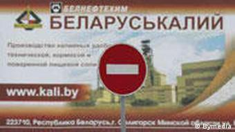 Рекламный стенд с информацией о ОАО Беларуськалий