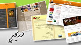 Rubrikengrafik Blogschau Farsi