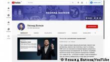 Скриншот YouTube-канала Леонида Волкова