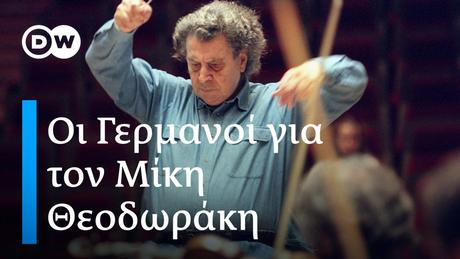 Thumbnail Theodorakis DW Greek