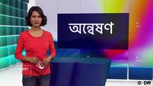 Onneshon 428 Text: Das Bengali-Videomagazin 'Onneshon' für RTV