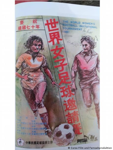 1981年台湾发出的邀请函