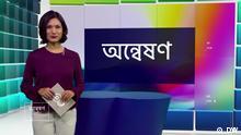 Onneshon 429 Das Bengali-Videomagazin 'Onneshon' für RTV ist seit dem 14.04.2013 auch über DW-Online abrufbar.