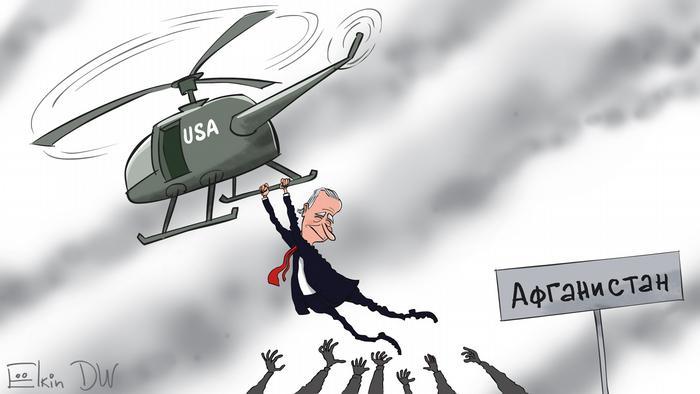 Описание карикатуры Сергея Елкина: президент США Джо Байден держится за вертолет, на котором написано США, смотря вниза на протянутые к нему руки афганцев, которые отчаянно пытаются покинуть Афганистан