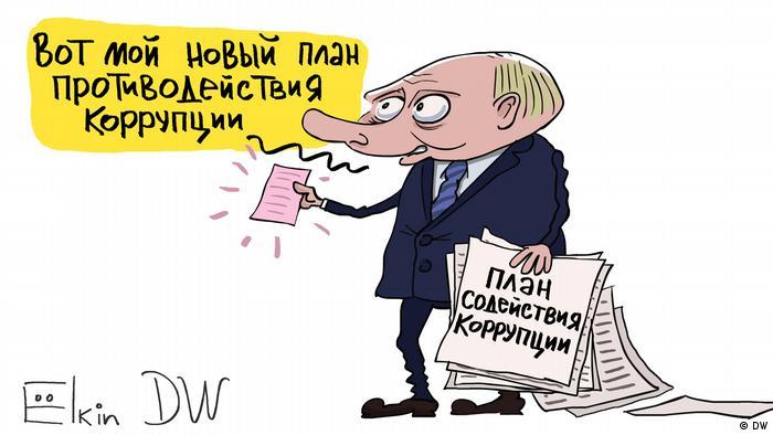 Путин держит в руках литы бумаги, на одном написано план содействия коррупции