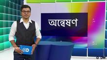 Onneshon 431 Das Bengali-Videomagazin 'Onneshon' für RTV ist seit dem 14.04.2013 auch über DW-Online abrufbar.