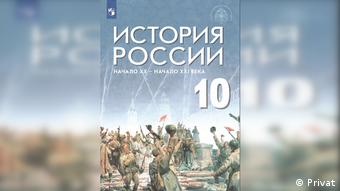 Новый учебник истории России для 10 класса