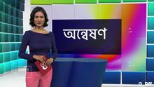 Onneshon 432 Das Bengali-Videomagazin 'Onneshon' für RTV ist seit dem 14.04.2013 auch über DW-Online abrufbar.
