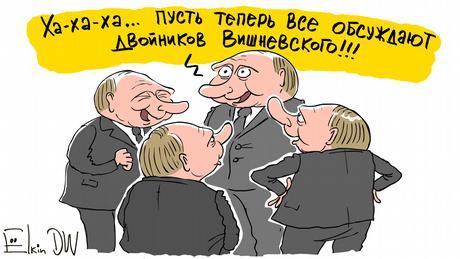 Karikatur von Sergey Elkin I Boris Wischnewskij