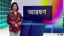 14.4.2013, Das Bengali-Videomagazin 'Onneshon' für RTV ist seit dem 14.04.2013 auch über DW-Online abrufbar.