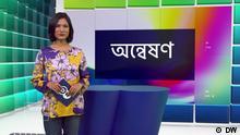 Text: Das Bengali-Videomagazin 'Onneshon' für RTV ist seit dem 14.04.2013 auch über DW-Online abrufbar.