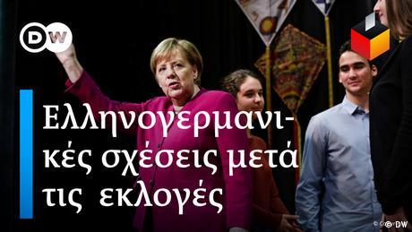 DW Greek | Youtube Merkel